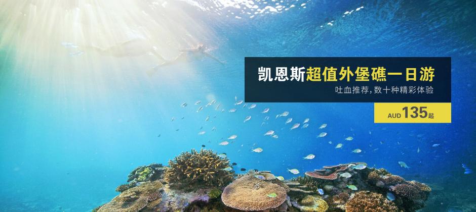 超值外堡礁一日游