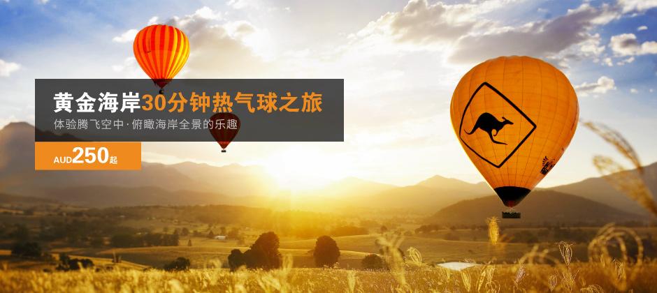 黄金海岸热气球之旅